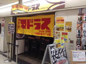 マドラスカレー大阪駅前第2ビル店
