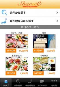 シェアリーアプリ1(iPhone)