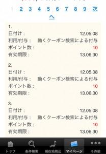 シェアリーアプリ2(iPhone)