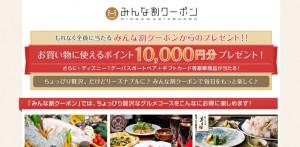 みんな割10000円分プレゼント