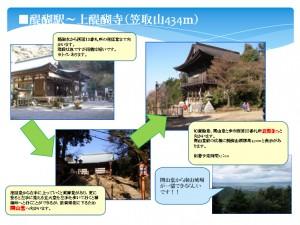 上醍醐寺へ6