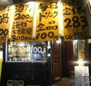 海苔鍋 283 福島本店