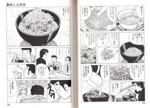 美味しんぼの画像 p1_6