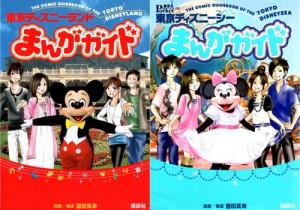 東京ディズニーランド・シーを舞台にしたマンガ