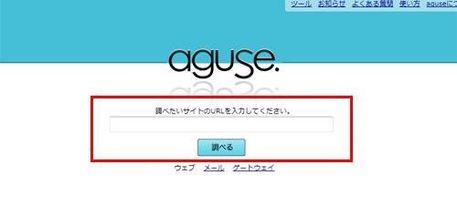 ドメイン情報を調べるツール「aguse」トップページ