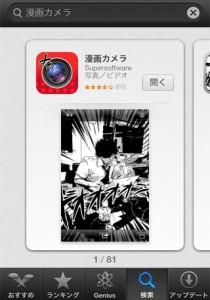 iPhoneで漫画カメラのアプリをダウンロード