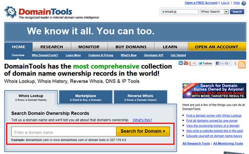 サーバ内の共有ドメインを調べるツール「domaintools」