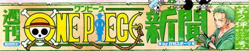 週刊ONEPIECE新聞Vol2