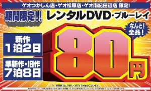 GEOつかしん店のDVDレンタル80円