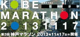神戸マラソン2013