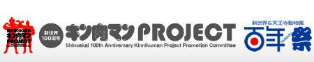 新世界100周年キン肉マンプロジェクト