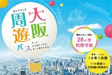 スルッとKANSAIの大阪周遊パス