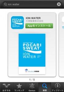 スマホアプリ「ION WATER」