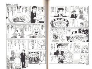 美味しんぼ「目玉焼き丼」2