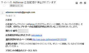 Googleからの広告配信停止メール