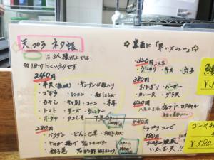 八尾蒲鉾店のメニュー