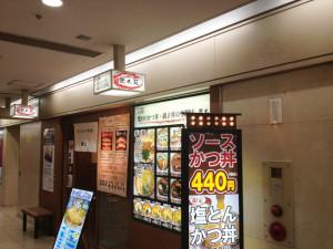 カツ丼の店「祭太鼓」外観