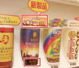 BOSSの自動販売機