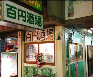 100円酒場ぼこ