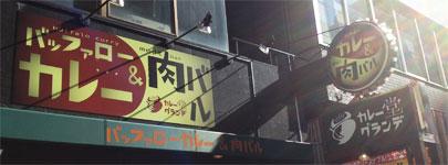 バッファローカレー&肉バル・カレー堂グランデ