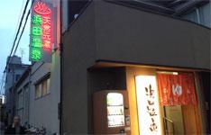浜田温泉(西宮市)