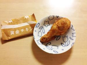 黄金チキンを食べてみる