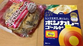 ボンカレーとメロンパン