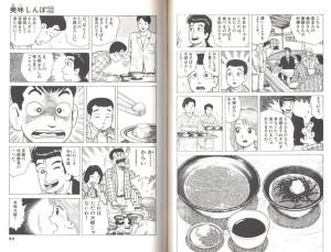 美味しんぼ32巻「薬味探訪」1