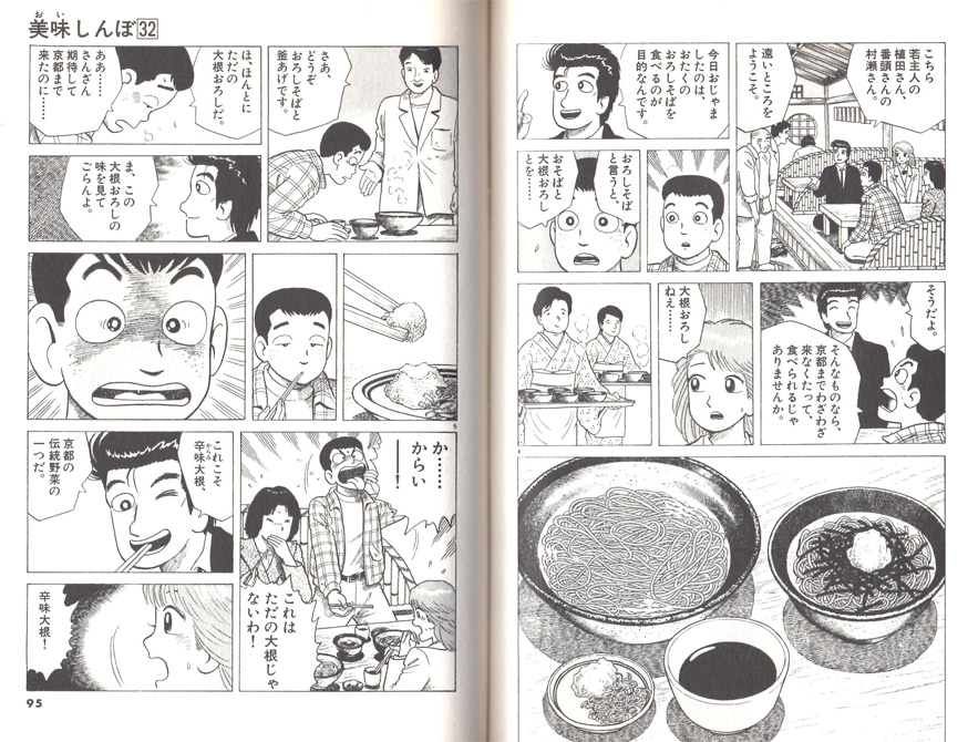 美味しんぼの画像 p1_34