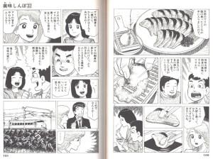 美味しんぼ32巻「薬味探訪」2