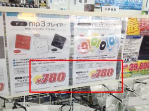 激安MP3プレイヤー