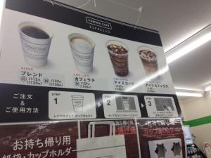 ファミリーマートのコーヒー1