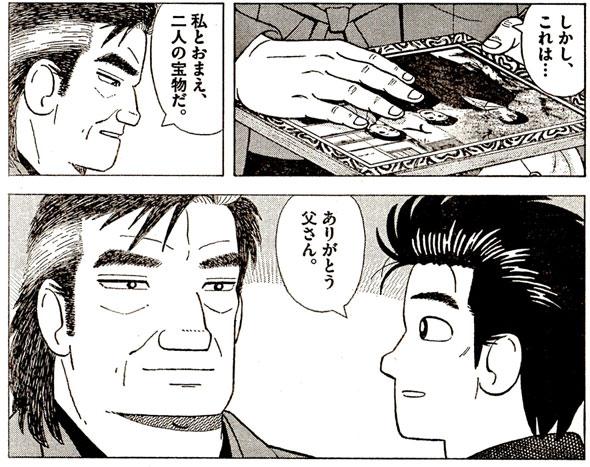 山岡士郎の画像 p1_35