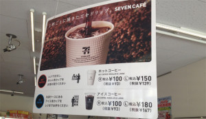セブンイレブンのコーヒー1