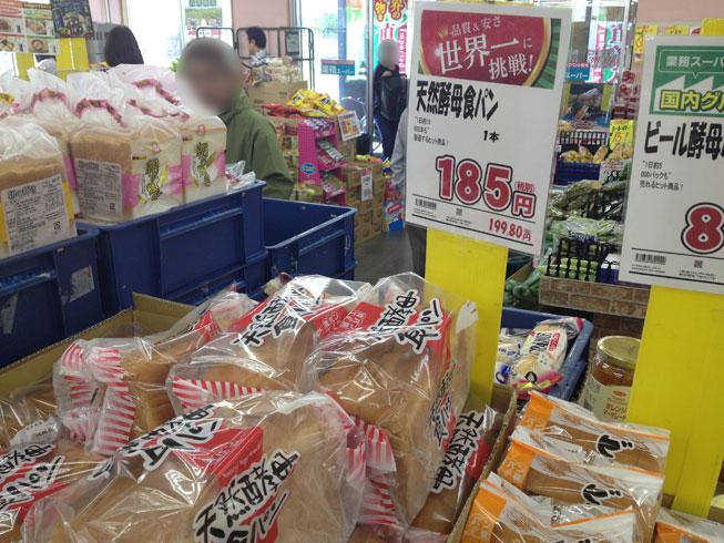 スーパー 食パン 酵母 業務 天然