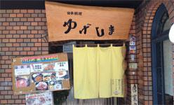 日本料理ゆげしま