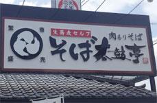 そば太鼓亭西宮大島店