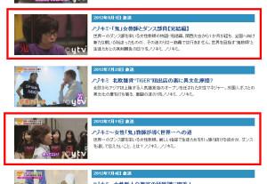 読売テレビHP