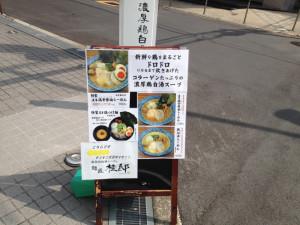 興味を惹く濃厚鶏骨白湯スープ