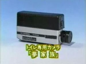 トイレ専用カメラ「夢家族」