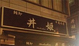 丼姫(大阪・本町)
