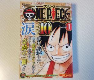 ONEPIECE涙ベスト10(1)