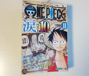 ONEPIECE涙ベスト10(2)