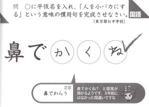 テストの珍解答4