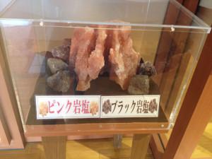 ピンク岩塩とブラック岩塩