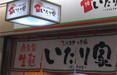 いたり家(大阪駅前第2ビル)