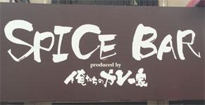 俺たちのカレー家(大阪・本町)