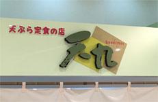 天ぷら定食の店「天九」