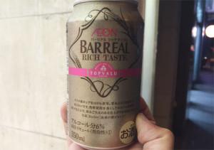 バーリアルリッチテイストを飲む