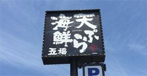 五福尼崎西昆陽店